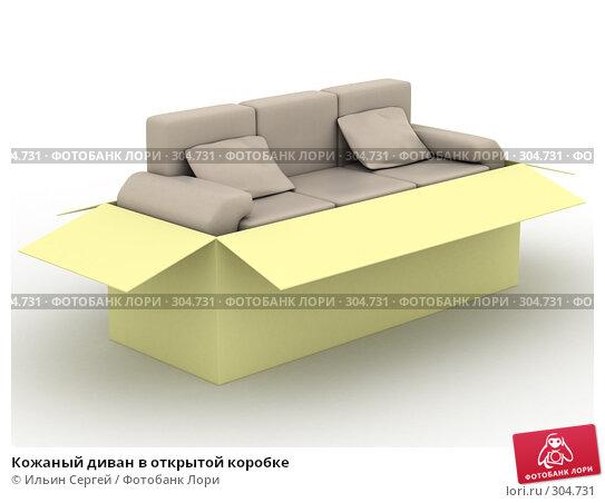 Кожаный диван в открытой коробке, иллюстрация № 304731 (c) Ильин Сергей / Фотобанк Лори