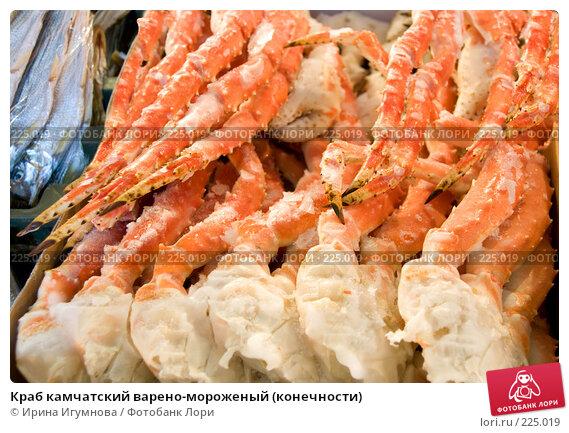 Краб камчатский варено-мороженый (конечности), фото № 225019, снято 4 марта 2008 г. (c) Ирина Игумнова / Фотобанк Лори