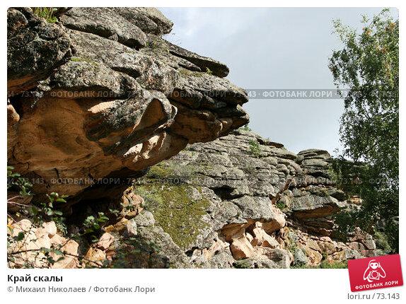 Край скалы, фото № 73143, снято 28 июля 2007 г. (c) Михаил Николаев / Фотобанк Лори