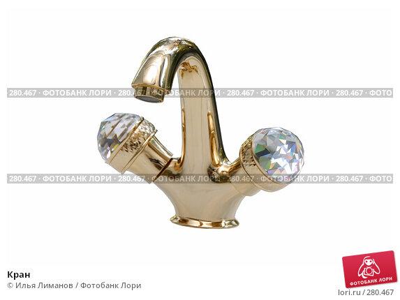 Купить «Кран», фото № 280467, снято 14 сентября 2007 г. (c) Илья Лиманов / Фотобанк Лори