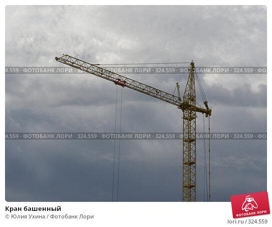 Кран башенный, фото № 324559, снято 8 июня 2008 г. (c) Юлия Ухина / Фотобанк Лори