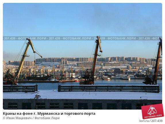 Краны на фоне г. Мурманска и торгового порта, эксклюзивное фото № 207439, снято 9 февраля 2008 г. (c) Иван Мацкевич / Фотобанк Лори
