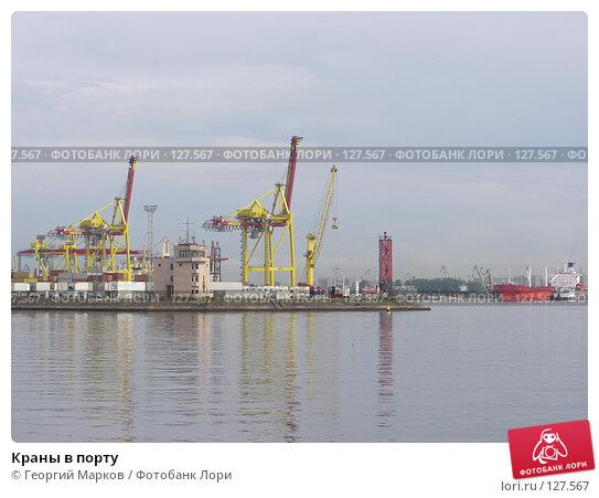 Краны в порту, фото № 127567, снято 25 июля 2004 г. (c) Георгий Марков / Фотобанк Лори