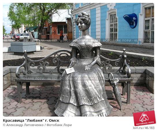 "Красавица ""Любаня"" г. Омск, фото № 46183, снято 12 мая 2007 г. (c) Александр Литовченко / Фотобанк Лори"