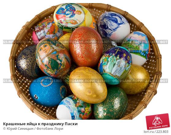 Крашеные яйца к празднику Пасхи, фото № 223803, снято 8 апреля 2007 г. (c) Юрий Синицын / Фотобанк Лори
