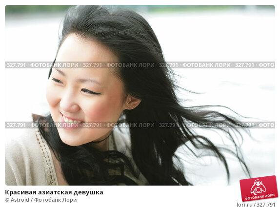 Красивая азиатская девушка, фото № 327791, снято 10 июня 2008 г. (c) Astroid / Фотобанк Лори