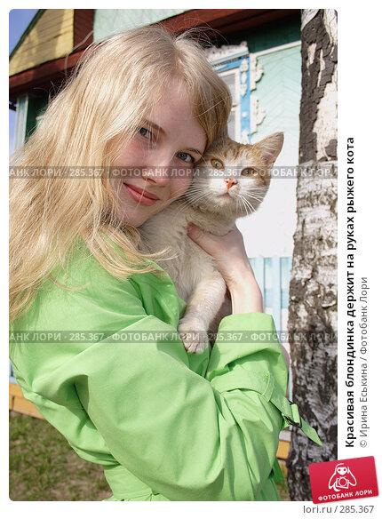 Красивая блондинка держит на руках рыжего кота, фото № 285367, снято 28 апреля 2008 г. (c) Ирина Еськина / Фотобанк Лори