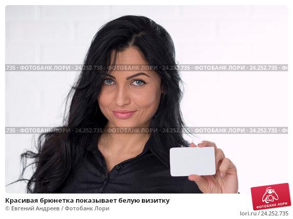 Красивая брюнетка показывает белую визитку. Стоковое фото, фотограф Евгений Андреев / Фотобанк Лори