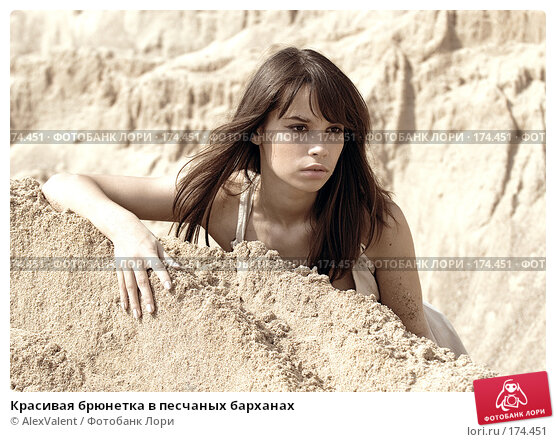 Красивая брюнетка в песчаных барханах, фото № 174451, снято 25 июня 2017 г. (c) AlexValent / Фотобанк Лори
