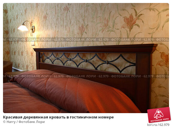 Купить «Красивая деревянная кровать в гостиничном номере», фото № 62979, снято 24 июня 2007 г. (c) Harry / Фотобанк Лори