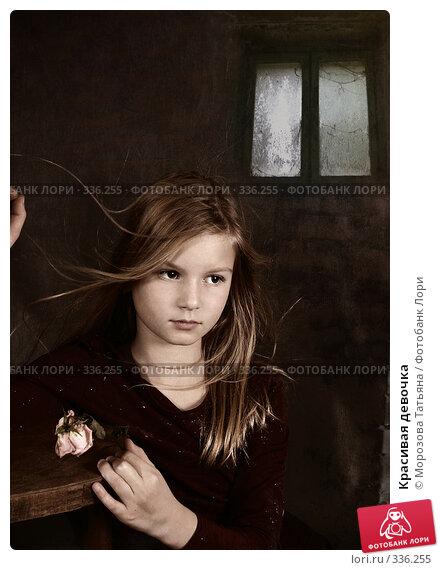 Купить «Красивая девочка», фото № 336255, снято 13 октября 2004 г. (c) Морозова Татьяна / Фотобанк Лори