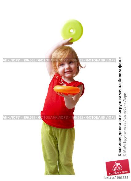Красивая девочка с игрушками на белом фоне, фото № 196555, снято 30 ноября 2007 г. (c) Майя Крученкова / Фотобанк Лори