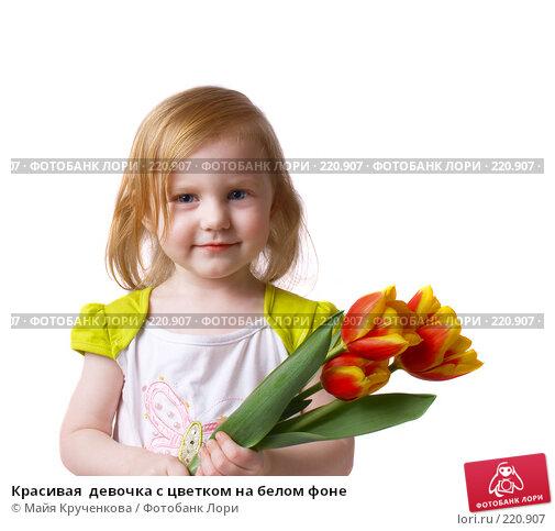 Красивая  девочка с цветком на белом фоне, фото № 220907, снято 7 марта 2008 г. (c) Майя Крученкова / Фотобанк Лори