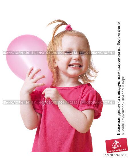Красивая девочка с воздушным шариком на белом фоне, фото № 261511, снято 25 января 2008 г. (c) Майя Крученкова / Фотобанк Лори