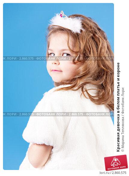 Красивая девочка в белом платье и короне. Стоковое фото, фотограф Марина Теплякова / Фотобанк Лори