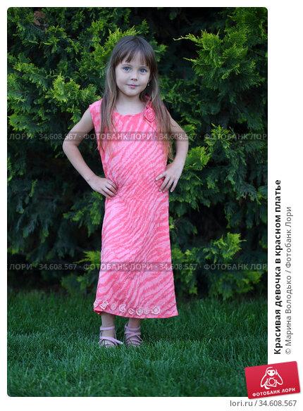 Красивая девочка в красном платье. Стоковое фото, фотограф Марина Володько / Фотобанк Лори