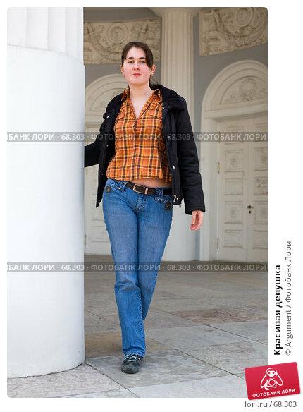 Красивая девушка, фото № 68303, снято 23 апреля 2007 г. (c) Argument / Фотобанк Лори