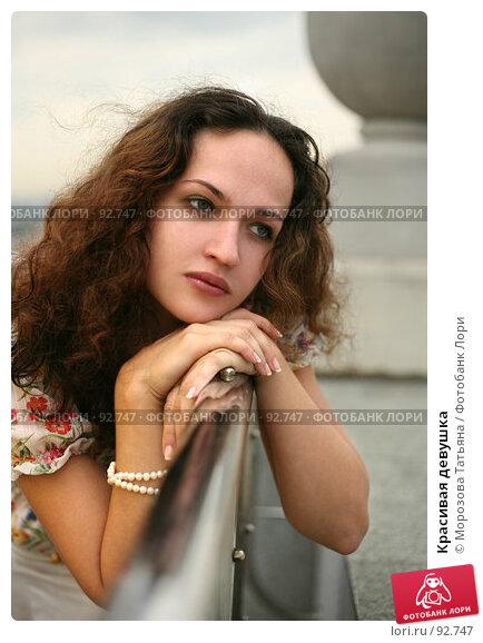 Красивая девушка, фото № 92747, снято 7 августа 2007 г. (c) Морозова Татьяна / Фотобанк Лори