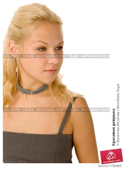 Красивая девушка, фото № 118603, снято 26 августа 2007 г. (c) Валентин Мосичев / Фотобанк Лори