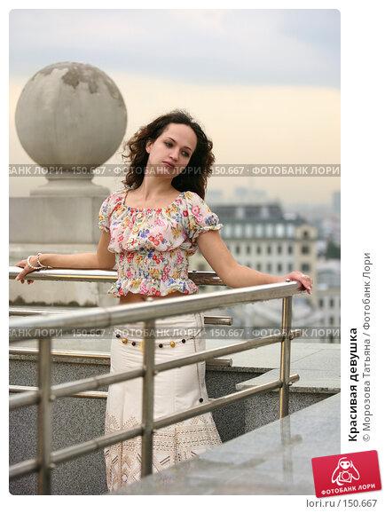 Купить «Красивая девушка», фото № 150667, снято 7 августа 2007 г. (c) Морозова Татьяна / Фотобанк Лори