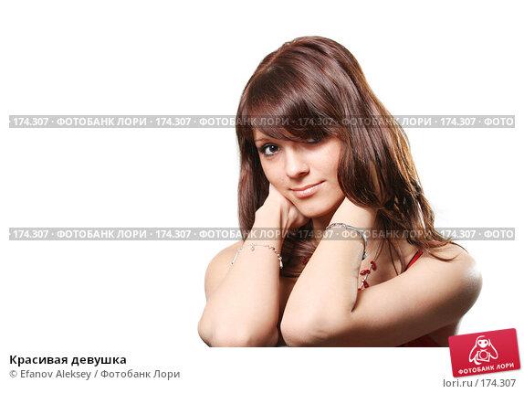 Красивая девушка, фото № 174307, снято 12 апреля 2007 г. (c) Efanov Aleksey / Фотобанк Лори