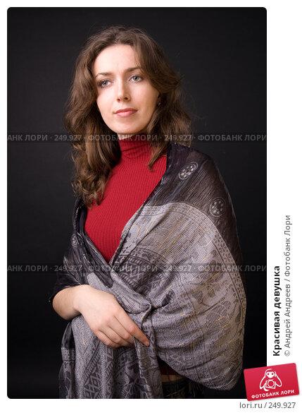 Купить «Красивая девушка», фото № 249927, снято 5 апреля 2008 г. (c) Андрей Андреев / Фотобанк Лори