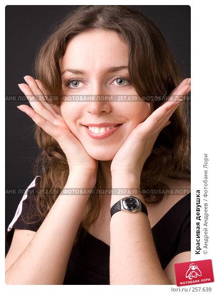 Красивая девушка, фото № 257639, снято 5 апреля 2008 г. (c) Андрей Андреев / Фотобанк Лори