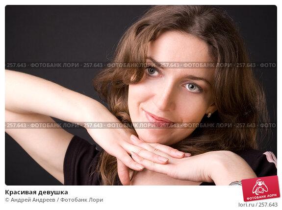 Красивая девушка, фото № 257643, снято 5 апреля 2008 г. (c) Андрей Андреев / Фотобанк Лори