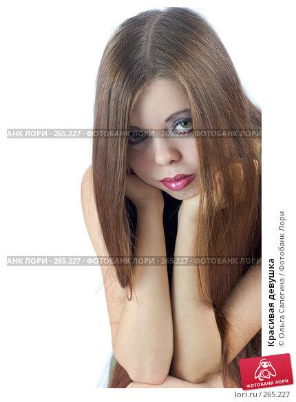 Красивая девушка, фото № 265227, снято 29 октября 2007 г. (c) Ольга Сапегина / Фотобанк Лори