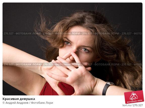 Купить «Красивая девушка», фото № 270327, снято 5 апреля 2008 г. (c) Андрей Андреев / Фотобанк Лори