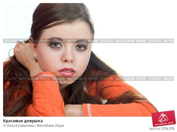 Красивая девушка, фото № 274379, снято 29 ноября 2007 г. (c) Ольга Сапегина / Фотобанк Лори