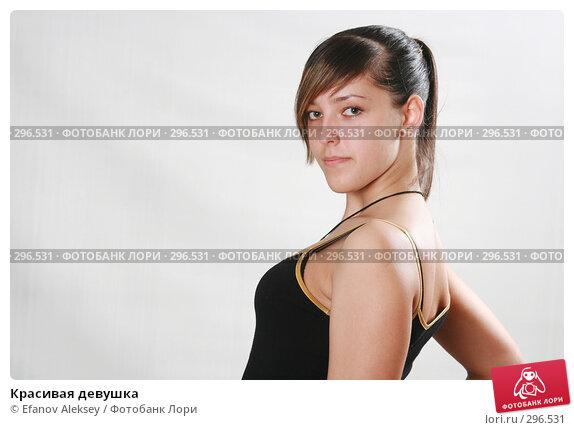 Красивая девушка, фото № 296531, снято 16 апреля 2008 г. (c) Efanov Aleksey / Фотобанк Лори
