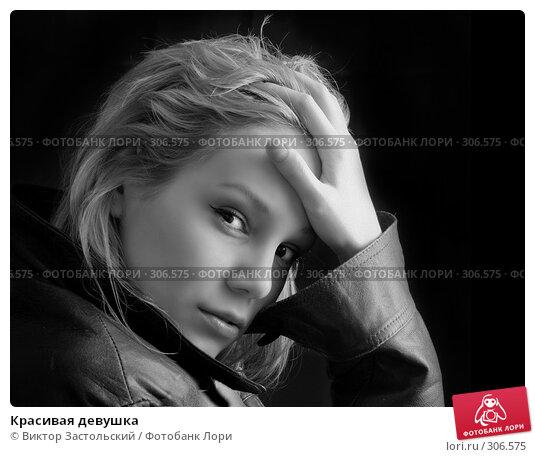 Красивая девушка, фото № 306575, снято 22 марта 2008 г. (c) Виктор Застольский / Фотобанк Лори
