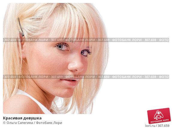Красивая девушка, фото № 307659, снято 15 мая 2008 г. (c) Ольга Сапегина / Фотобанк Лори