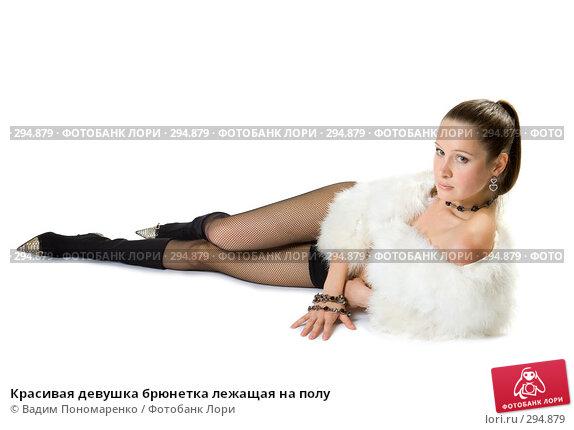 Купить «Красивая девушка брюнетка лежащая на полу», фото № 294879, снято 22 сентября 2007 г. (c) Вадим Пономаренко / Фотобанк Лори
