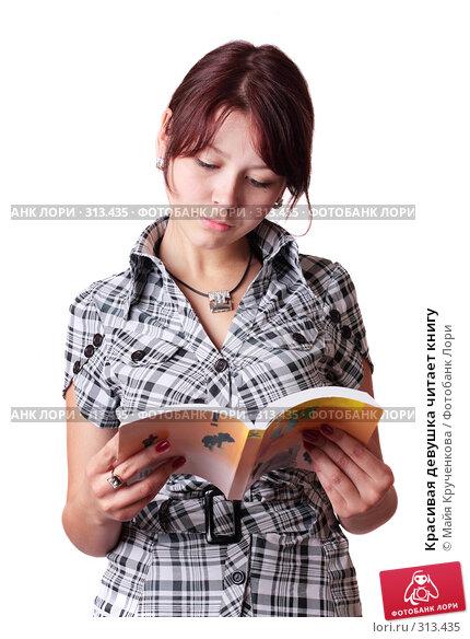 Красивая девушка читает книгу, фото № 313435, снято 29 мая 2008 г. (c) Майя Крученкова / Фотобанк Лори