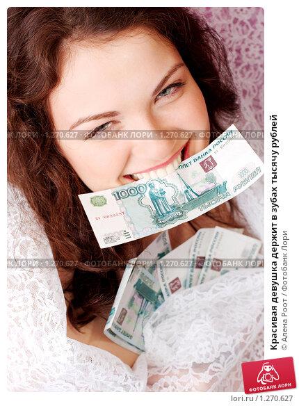 девушка на 1 час за 1000 рублей
