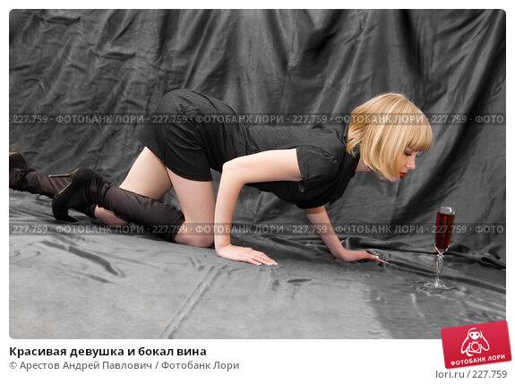 Красивая девушка и бокал вина, фото № 227759, снято 25 февраля 2008 г. (c) Арестов Андрей Павлович / Фотобанк Лори