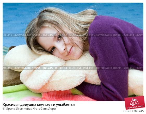 Красивая девушка мечтает и улыбается, фото № 208415, снято 24 февраля 2008 г. (c) Ирина Игумнова / Фотобанк Лори