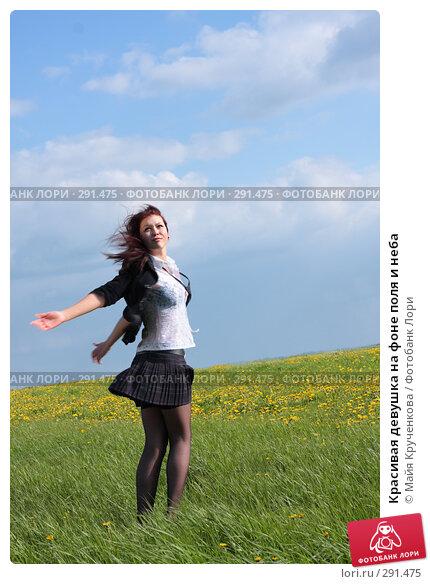 Купить «Красивая девушка на фоне поля и неба», фото № 291475, снято 14 мая 2008 г. (c) Майя Крученкова / Фотобанк Лори