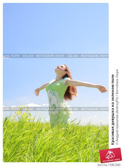 Красивая девушка на зеленом поле, фото № 336543, снято 22 июня 2008 г. (c) Андрей Щекалев (AndreyPS) / Фотобанк Лори