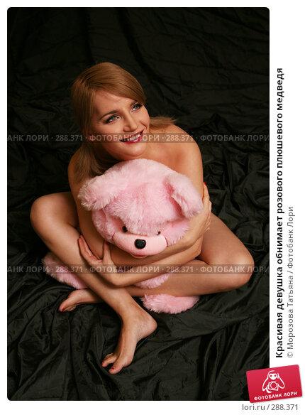 Красивая девушка обнимает розового плюшевого медведя, фото № 288371, снято 6 ноября 2007 г. (c) Морозова Татьяна / Фотобанк Лори