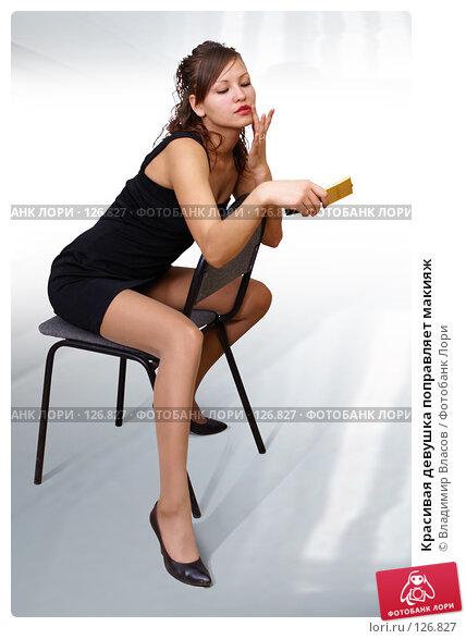 Красивая девушка поправляет макияж, фото № 126827, снято 20 января 2017 г. (c) Владимир Власов / Фотобанк Лори