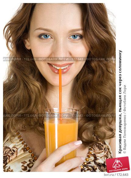Красивая девушка, пьющая сок через соломинку, фото № 172643, снято 23 декабря 2007 г. (c) Вадим Пономаренко / Фотобанк Лори