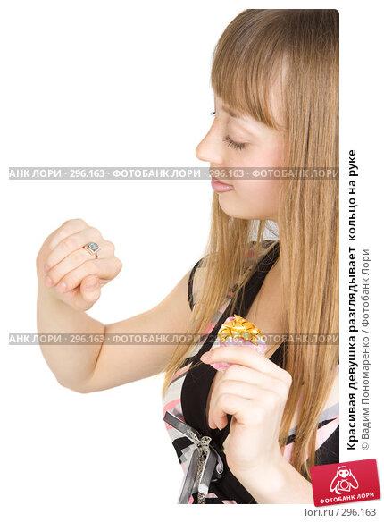 Красивая девушка разглядывает  кольцо на руке, фото № 296163, снято 16 декабря 2007 г. (c) Вадим Пономаренко / Фотобанк Лори