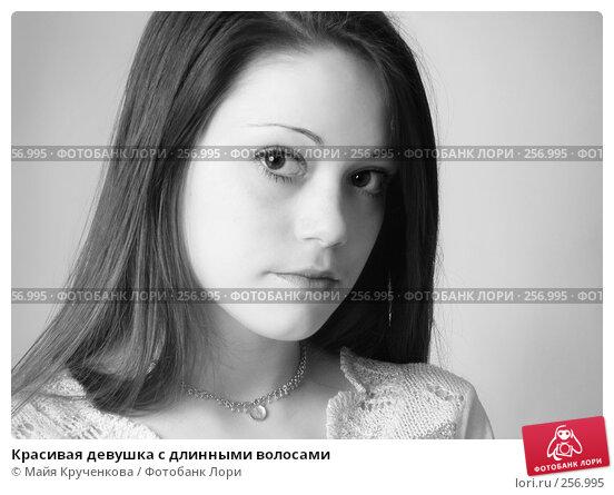 Красивая девушка с длинными волосами, фото № 256995, снято 16 апреля 2008 г. (c) Майя Крученкова / Фотобанк Лори