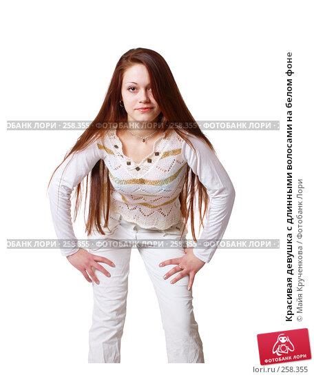Красивая девушка с длинными волосами на белом фоне, фото № 258355, снято 16 апреля 2008 г. (c) Майя Крученкова / Фотобанк Лори