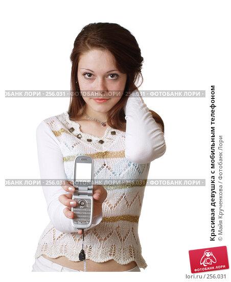 Купить «Красивая девушка с мобильным телефоном», фото № 256031, снято 16 апреля 2008 г. (c) Майя Крученкова / Фотобанк Лори
