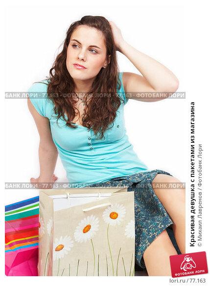 Красивая девушка с пакетами из магазина, фото № 77163, снято 1 апреля 2007 г. (c) Михаил Лавренов / Фотобанк Лори