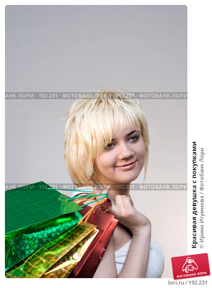 Купить «Красивая девушка с покупками», фото № 192231, снято 26 января 2008 г. (c) Ирина Игумнова / Фотобанк Лори